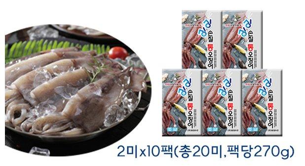 국내산 손질 통오징어 20미 (2미 X 10팩, 팩당 270g)