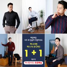 [1+1]남성 봄가을 인기 남방 셔츠 스트라이프 체크 솔리드 캐주얼 정장 남방 셔츠 2종세트 무료배송
