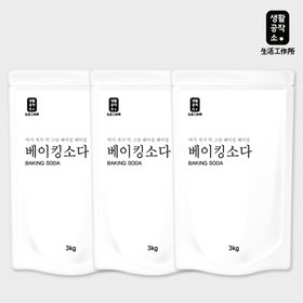 [생활공작소] [생활공작소] 베이킹소다 3kg x 3개/식품첨가물100%/국내제조/만능살림꾼