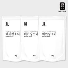 [생활공작소] 베이킹소다 3kg x 3개/식품첨가물100%/국내제조/만능살림꾼