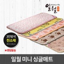 2019년형 일월 미니 싱글매트 천소재/3인용 방석 전기방석 전기매트 전기장판
