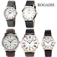 로가디스&보시아 클래식 시계 DH150417M 택1