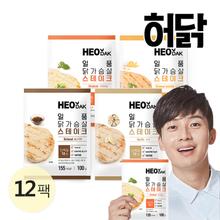[허닭] 런칭특가! 일품 닭가슴살 스테이크 100g 4종 12팩