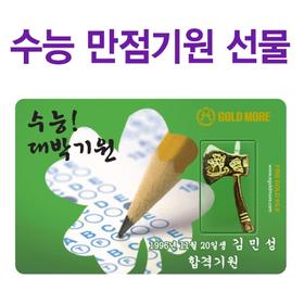 [골드모아]순금 도끼 3.75g 24k [ 카드형 ]