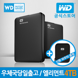 [WD] Elements Portable 4TB 외장하드