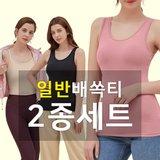 [WOX] 반값! 남여 배쏙티 1+1(2장) 보정나시 보정속옷 9종