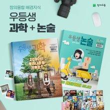 [천재교육] 2019년 월간우등생과학+논술 1년 정기구독(1~6학년)