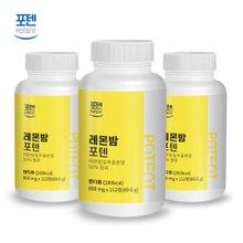레몬밤 포텐 대용량 112정 2+1 총 24주분