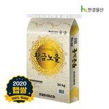 [한결물산] 2019년 햅쌀 출시 갓수확 갓도정한 황금노을 20kg (백미)