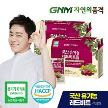 [GNM자연의품격]유기농 레드비트즙(국산) 2박스(총 60포)