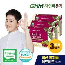 [GNM자연의품격]유기농 레드비트즙(국산) 3박스(총 90포)