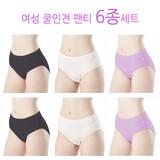 [진스타일] 여성 쿨인견 기본팬티 6종세트