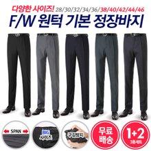 [3종세트]남자 가을겨울 캐주얼 슬랙스 정장바지 무료배송