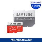 공식인증 삼성 MicroSD EVO Plus 64GB 메모리카드 MB-MC64GA/KR