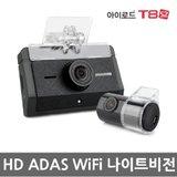 [자가장착]아이로드 T8 시즌2[32G]2채널 블랙박스 전후방 REAL HD ADAS