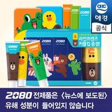 [한정판]2080 라인프렌즈 치약 3종+틴케이스(브라운/샐리) / 라인치약 4종+커플양치컵