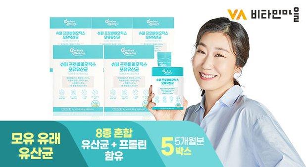 퍼펙트바이오틱스 슈퍼 프로바이오틱스 모유유산균 6박스 6개월분