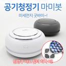 에어마미봇 공기청정기 살균 LED 미세먼지 2세트