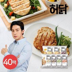[허닭] 런칭특가! 일품 닭가슴살 스테이크 100g 4종 40팩
