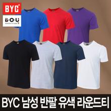 [비오유]BYC 남성 반팔유색 라운드티 인기상품 베이직스타일