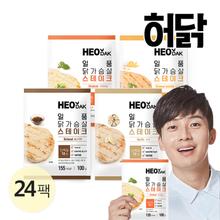 [허닭] 런칭특가! 일품 닭가슴살 스테이크 100g 4종 24팩