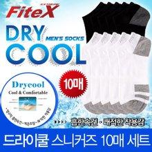 [FiteX]피트엑스 드라이쿨 스니커즈 남성양말 10매입/발목양말