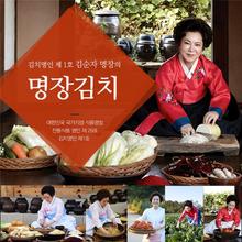김순자 명장김치 포기김치 8kg