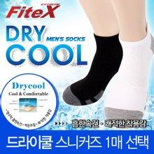 [FiteX]피트엑스 드라이쿨 스니커즈 남성양말/발목양말