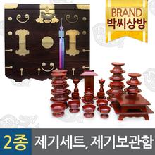 [박씨상방](2종133)남원궁중 복제기 37P세트외 제수용품세트