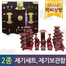 [박씨상방](2종134)남원연꽃 복제기 오리목37P세트외 제수용품세트
