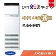 [본사공식직영] 에코그린 인버터 냉난방에어컨 AXQ30VK1MX (냉방면적 : 100㎡ / 난방면적 : 79㎡)