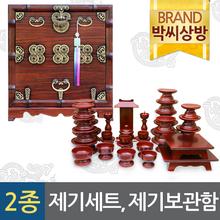 [박씨상방](2종137)남원궁중 복제기37P세트외 제수용품세트