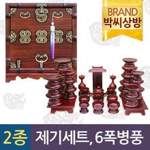 [박씨상방](2종138)남원연꽃 복제기오리목37P세트외 제수용품세트