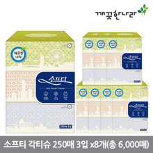 [깨끗한나라] 소프티 각티슈 250매 3입 x8개
