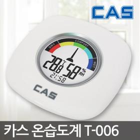 [카스] CAS 디지털 온습도계(T006)/벽걸이/책상거치대/시계기능