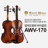 [글로벌뮤직]영창 알버트웨버 바이올린 AWV-170(Albert Weber 입문용/정품/무료배송)