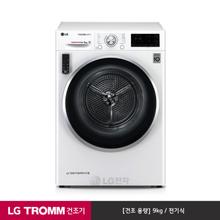 [LG] TROMM 건조기 듀얼 인버터 화이트 RH9WG (용량 9kg)
