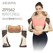 [제스파] 하이디럭스 목어깨마사지기/안마기 (충전식/무선형/온열/강도조절/벨크로) ZP1562