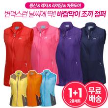 [1+1]여성 봄가을 인기 바람막이 경량 조끼 등산복 운동복 점퍼 골프 아웃도어 조끼 2종세트 무료배송