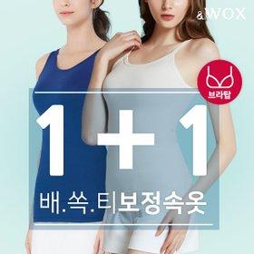 [WOX] 브라탑 배쏙티 1+1 (2종) 보정나시 보정속옷 볼륨업
