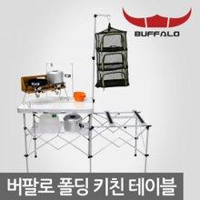 [버팔로] 폴딩 키친 테이블(야외용 캠핑테이블)_AC2373