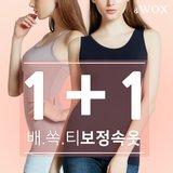 [WOX] 일반 배쏙티 1+1세트(2종) 보정나시 보정속옷