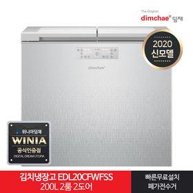 인증 위니아딤채 뚜껑형 김치냉장고 EDL20CFWFSS 200L 20년형