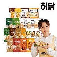 [허닭] 닭가슴살 리얼 알짜 패키지 20팩