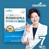 메디트리 유산균 프리바이오틱스 FOS  6+1박스 총7박스 (7개월분)