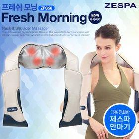 제스파 프레쉬모닝 어깨안마기/마사지기/안마기/리얼주무름 -ZP868-