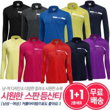 [1+1]남녀 봄여름 스판 등산복 얇은 긴팔 티셔츠 운동복 라이딩 바람막이 인기 등산티셔츠 2종세트 무배