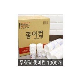 무형광 위생종이컵1000개 일회용 종이컵 자판기용