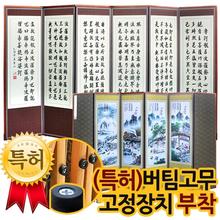 [박씨상방]고급 원목 비단 반야심경 6폭병풍 + (특허)버팀고무 고정장치증정 26종 택1