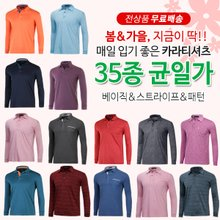 [무료배송]남성 국산 봄 가을 긴팔 카라티셔츠 35종 균일가